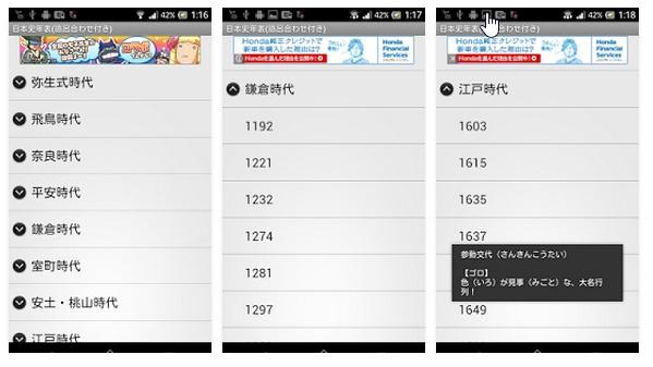 歴史年表語呂合わせアプリ