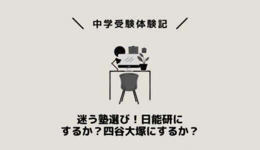 迷う塾選び!日能研にするか?四谷大塚か?