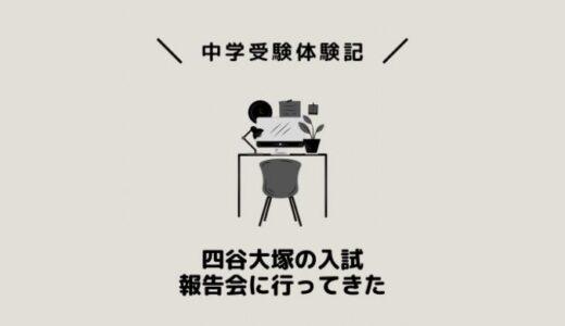 四谷大塚の入試報告会に行ってきた