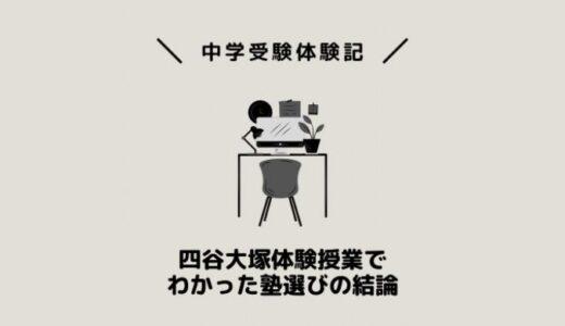 四谷大塚体験授業へ行ってわかった塾選び我が家の結論