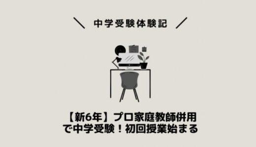 【新6年】プロ家庭教師併用で中学受験!初回授業始まる