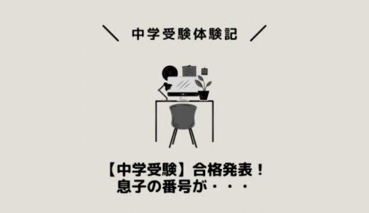 【中学受験】合格発表!息子の番号が・・・