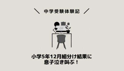 小学5年12月組分け結果に息子泣き叫ぶ!