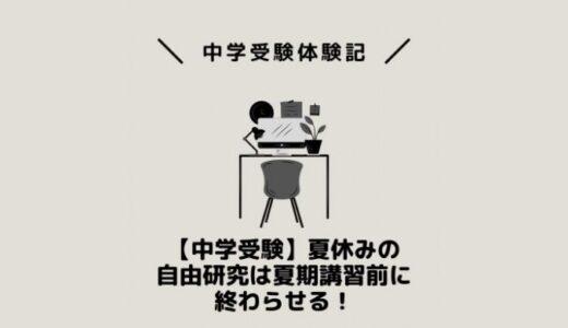 【中学受験】夏休みの自由研究は夏期講習前に終わらせる!