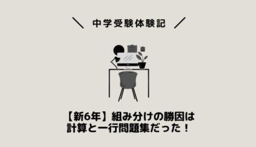 【新6年】組み分けの勝因は「計算と一行問題集」だった!