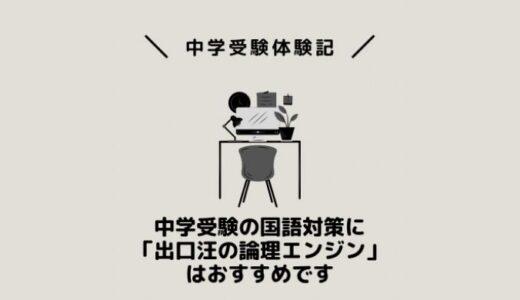 中学受験国語対策に「出口汪の論理エンジン」はおすすめです