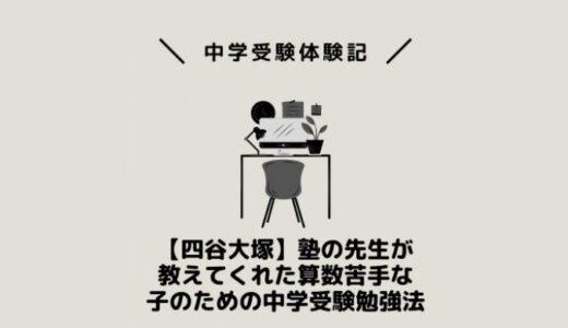 【四谷大塚】塾の先生が教えてくれた算数苦手な子のための中学受験勉強法