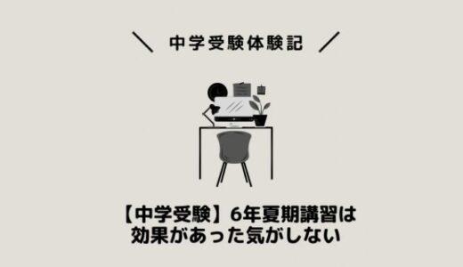 【中学受験】6年夏期講習は効果があった気がしない