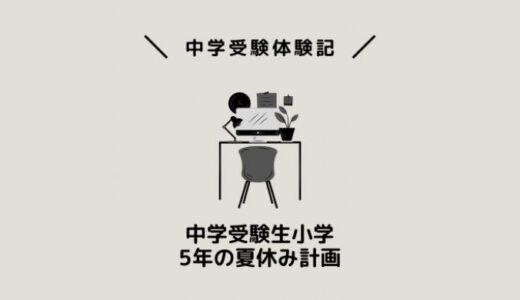 中学受験生小学5年の夏休み計画