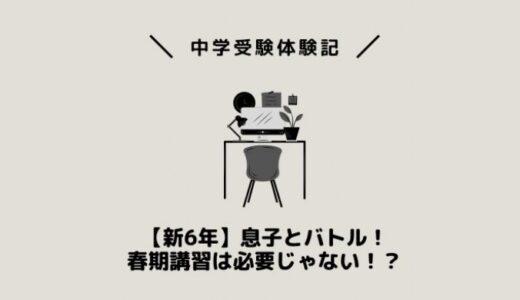 【新6年】息子とバトル!春期講習は必要じゃない!?