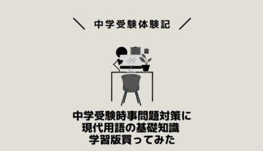 中学受験時事問題対策に現代用語の基礎知識 学習版買ってみた