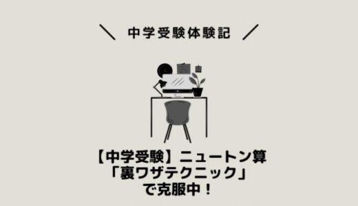 【中学受験】ニュートン算「裏ワザテクニック」で克服中!