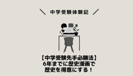 【中学受験先手必勝法】6年までに歴史漫画で歴史を得意にする!