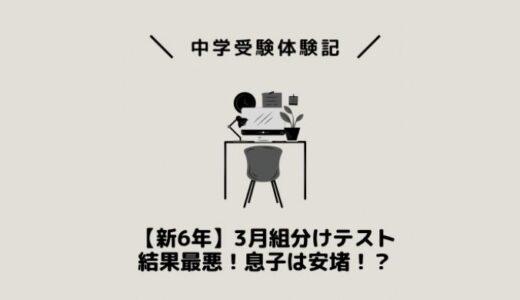 【新6年】3月組分けテスト結果最悪!息子は安堵!?