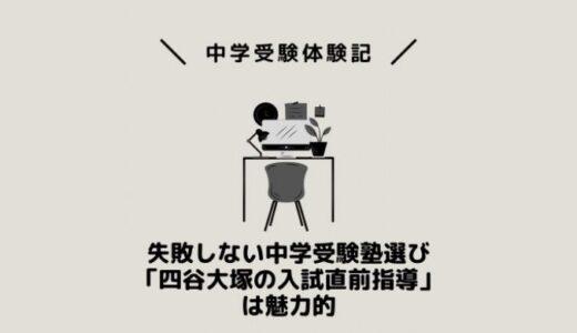 失敗しない中学受験塾選び「四谷大塚の入試直前指導」は魅力的