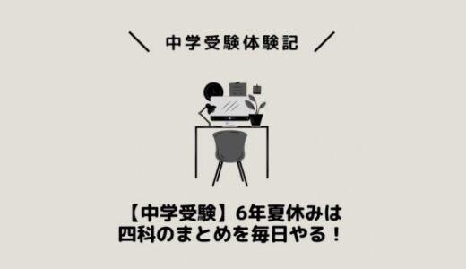 【中学受験】6年夏休みは四科のまとめを毎日やる!