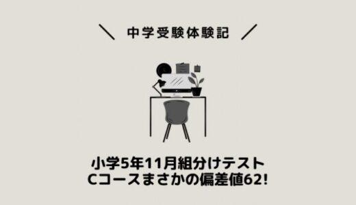 小学5年11月組分けテストCコースまさかの偏差値62!