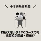 四谷大塚小学5年Cコースでも志望校が開成・麻布!?