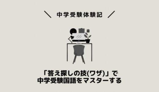 「答え探しの技(ワザ)」で中学受験国語をマスターする