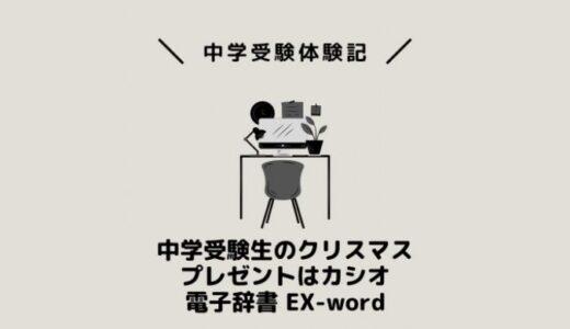 中学受験生のクリスマスプレゼントはカシオ電子辞書 EX-word