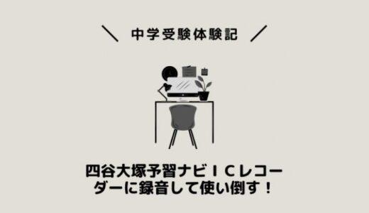 四谷大塚予習ナビICレコーダーに録音して使い倒す!
