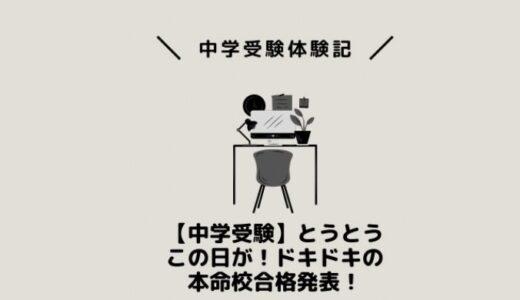 【中学受験】とうとうこの日が!ドキドキの本命校合格発表!