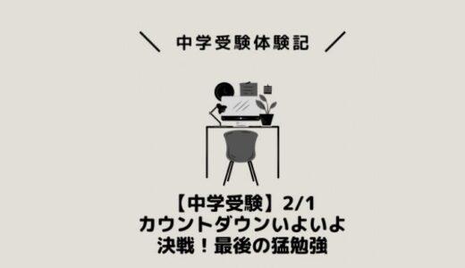 【中学受験】2/1カウントダウンいよいよ決戦!最後の猛勉強