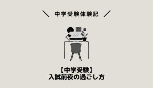 【中学受験】入試前夜の過ごし方