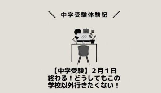 【中学受験】2月1日終わる!どうしてもこの学校以外行きたくない!